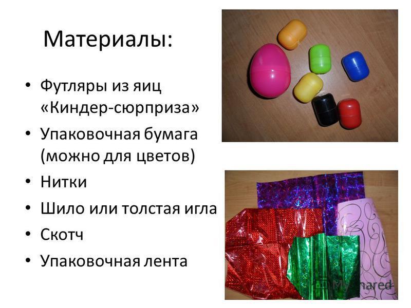 Материалы: Футляры из яиц «Киндер-сюрприза» Упаковочная бумага (можно для цветов) Нитки Шило или толстая игла Скотч Упаковочная лента