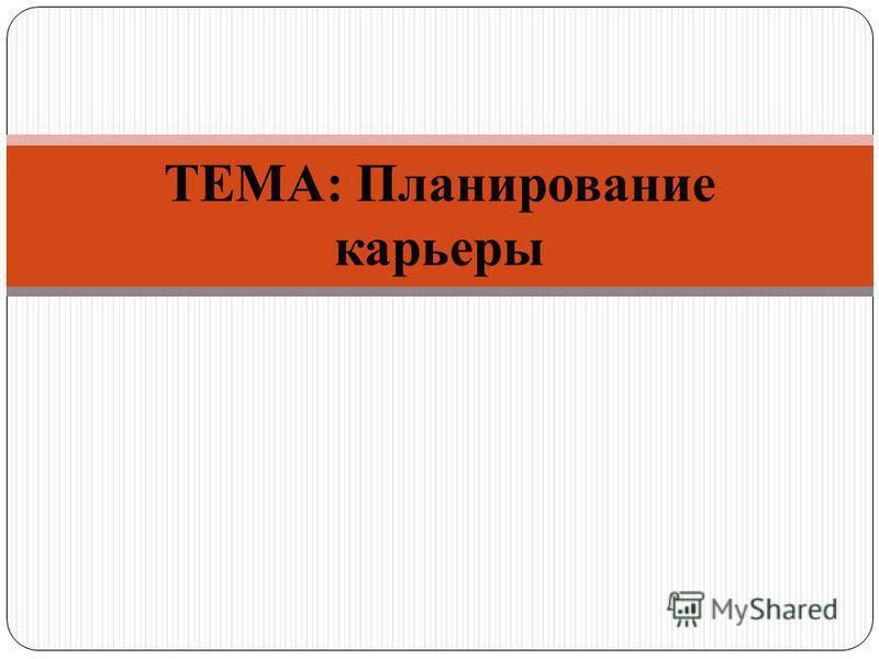 ТЕМА: Планирование карьеры