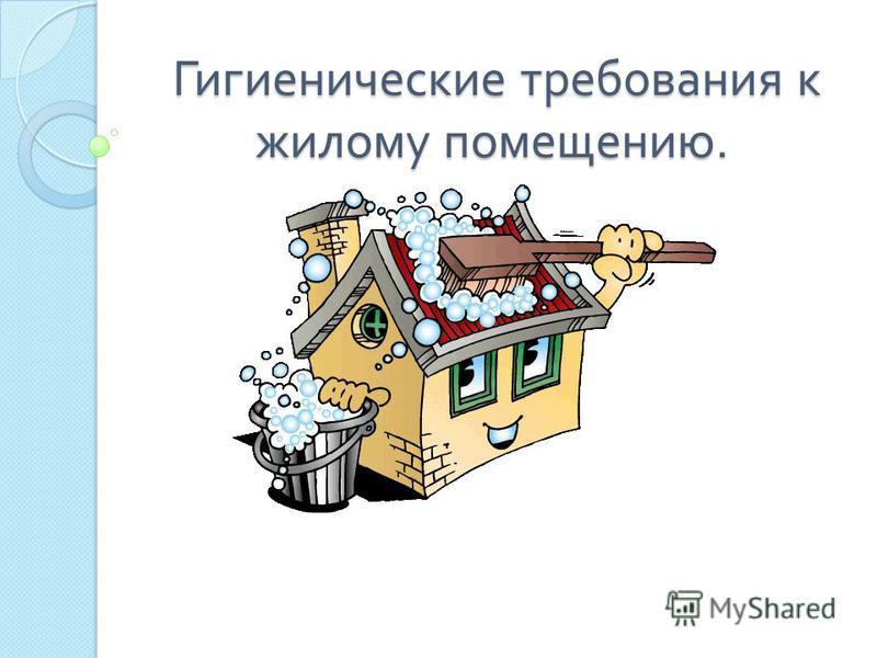 Гигиенические требования к жилому помещению. Гигиенические требования к жилому помещению.