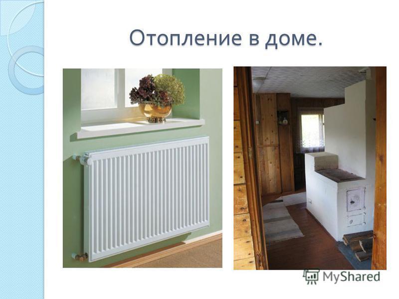 Отопление в доме.