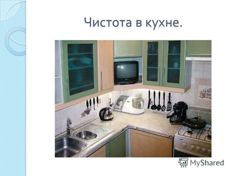 Чистота в кухне.