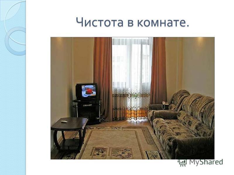 Чистота в комнате.