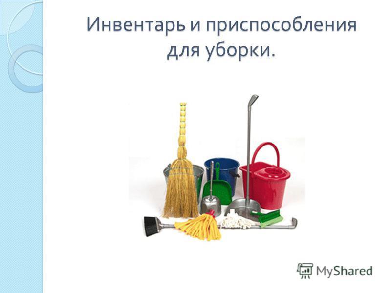 Инвентарь и приспособления для уборки.