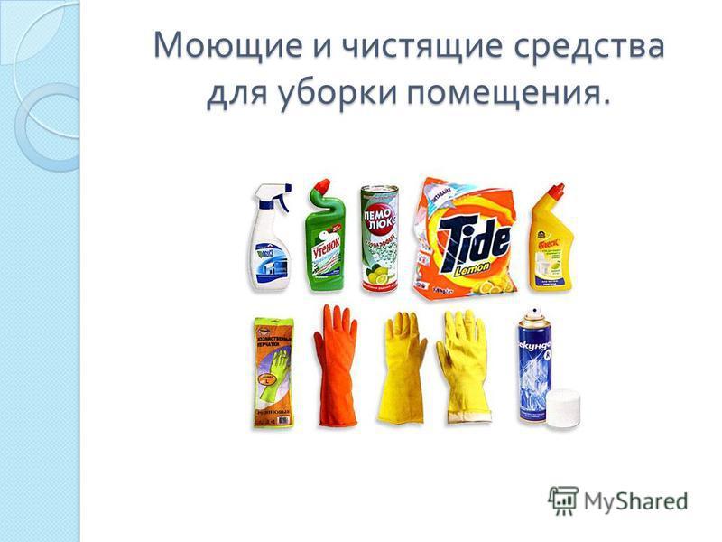 Моющие и чистящие средства для уборки помещения.