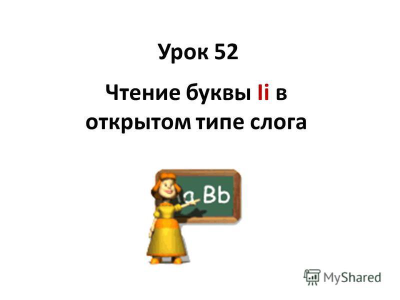 Урок 52 Чтение буквы Ii в открытом типе слога