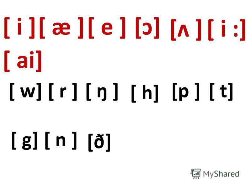 [ i ] [p ] [ n ][ g] [ w][ t] [ æ ] [ r ] [ h] [ e ][ɔ][ɔ] [ð][ð] [ ŋ ] [ʌ ][ i :] [ ai]