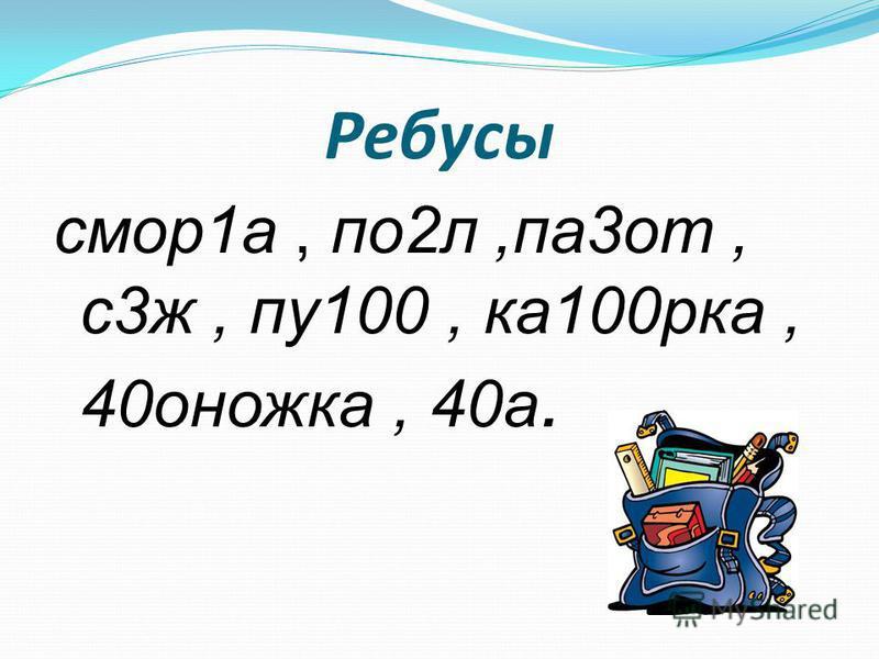 Ребусы смотр 1 а, по 2 л,па 3 от, с 3 ж, пу 100, ка 100 ркка, 40 ножка, 40 а.