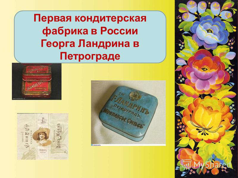 Первая кондитерская фабрика в России Георга Ландрина в Петрограде