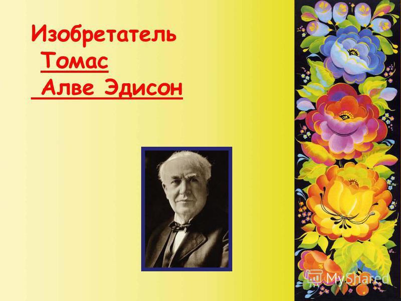 Изобретатель Томас Алве Эдисон