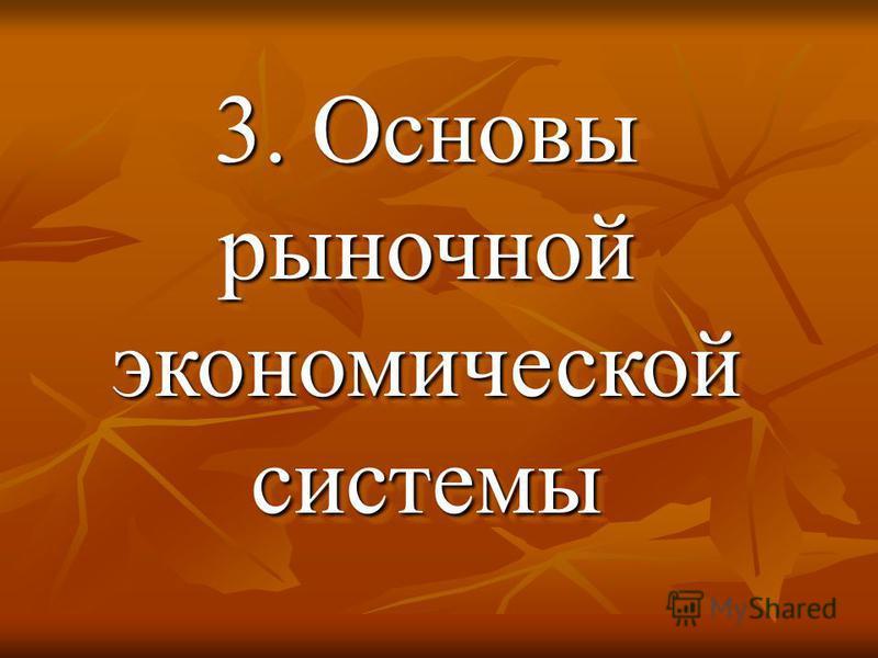 3. Основы рыночной экономической системы 3. Основы рыночной экономической системы