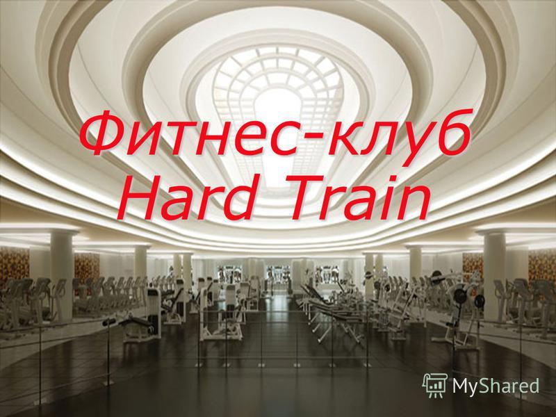 Фитнес-клуб Hard Train