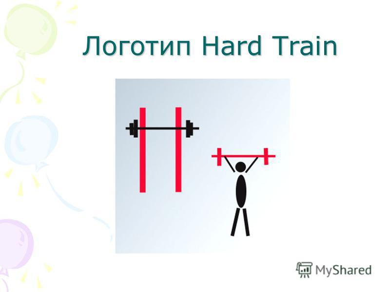 Логотип Hard Train