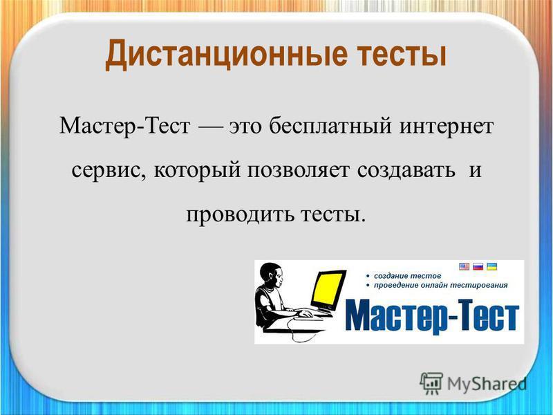 Дистанционные тесты Мастер-Тест это бесплатный интернет сервис, который позволяет создавать и проводить тесты.