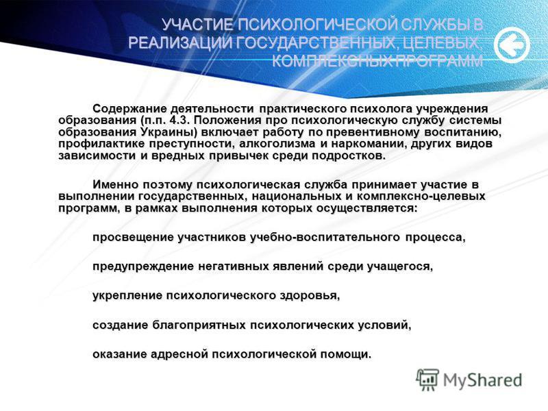 Содержание деятельности практического психолога учреждения образования (п.п. 4.3. Положения про психологическую службу системы образования Украины) включает работу по превентивному воспитанию, профилактике преступности, алкоголизма и наркомании, друг