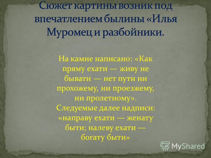 На камне написано: «Как прямо ехать живу не бывать нет пути ни прохожему, ни проезжему, ни пролетному». Следуемые далее надписи: «на праву ехать женату быт и; налеву ехать богата быт и»