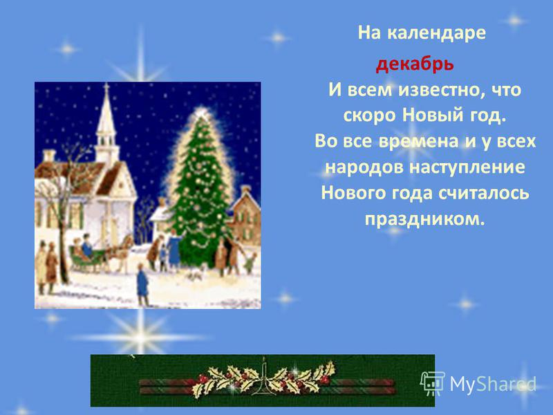 На календаре декабрь И всем известно, что скоро Новый год. Во все времена и у всех народов наступление Нового года считалось праздником.