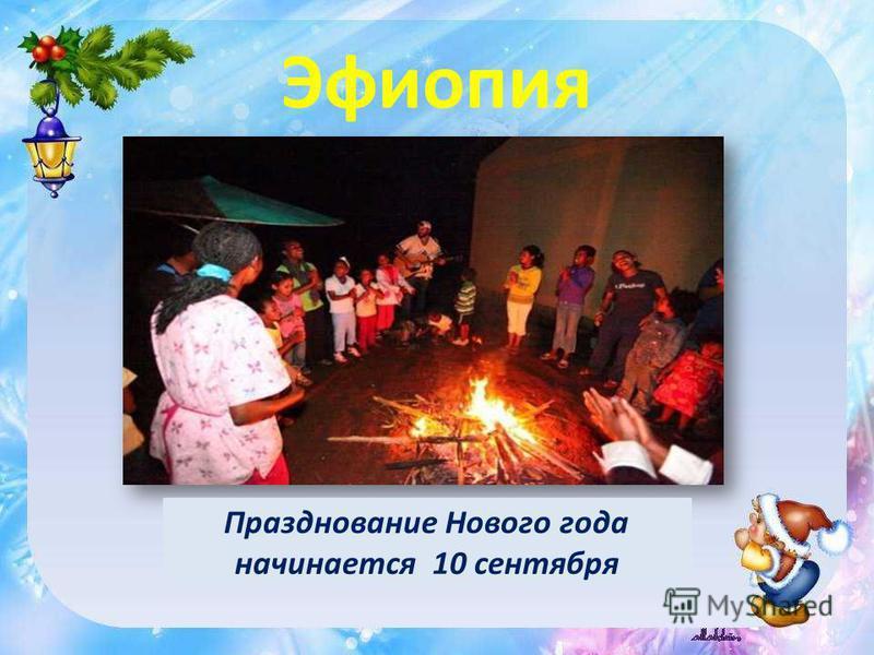 Эфиопия Празднование Нового года начинается 10 сентября