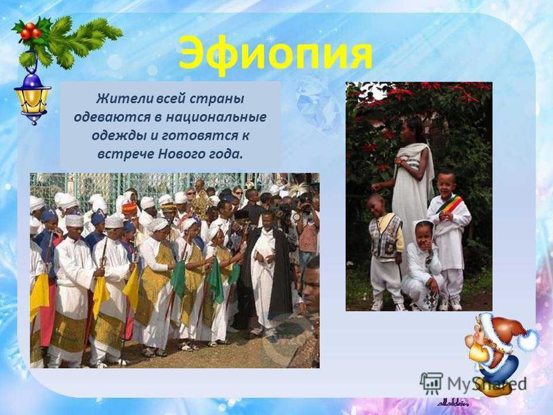 Жители всей страны одеваются в национальные одежды и готовятся к встрече Нового года.