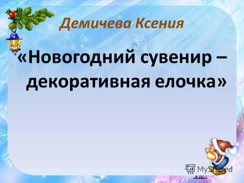 Демичева Ксения «Новогодний сувенир – декоративная елочка»