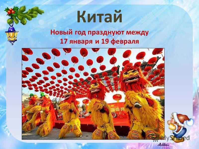 Китай Новый год празднуют между 17 января и 19 февраля