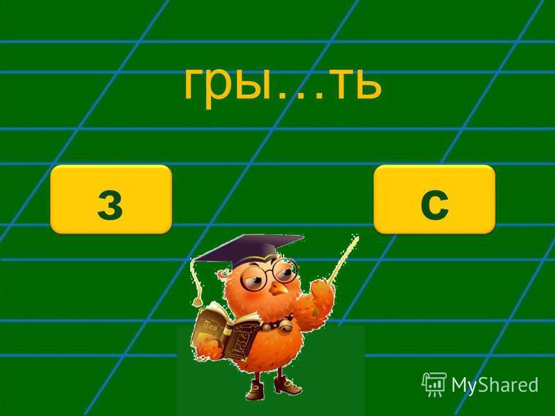 игры…ть з з с с