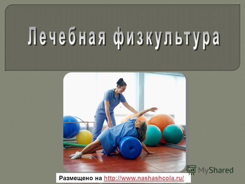 Размещено на http://www.nashashcola.ru/http://www.nashashcola.ru/