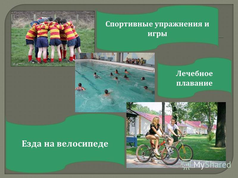 Спортивные упражнения и игры Лечебное плавание Езда на велосипеде
