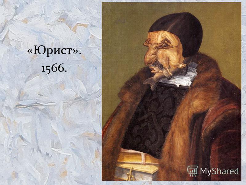 «Юрист». 1566.