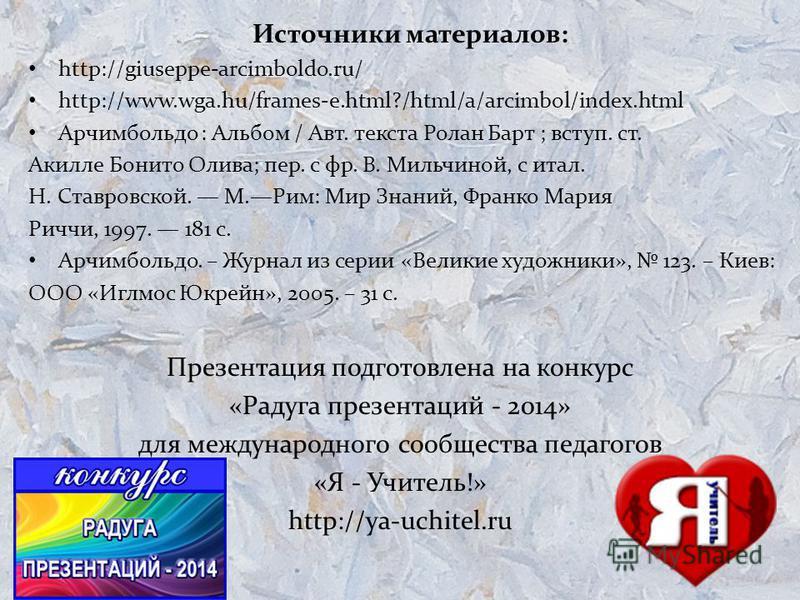 Презентация подготовлена на конкурс «Радуга презентаций - 2014» для международного сообщества педагогов «Я - Учитель!» http://ya-uchitel.ru Источники материалов: http://giuseppe-arcimboldo.ru/ http://www.wga.hu/frames-e.html?/html/a/arcimbol/index.ht