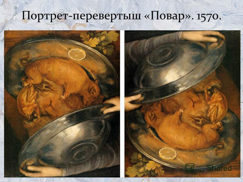 Портрет-перевертыш «Повар». 1570.