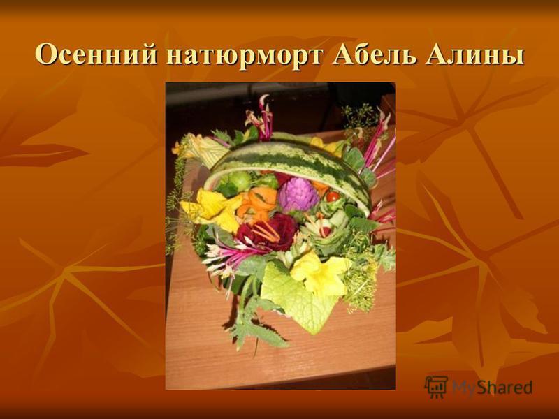 Осенний натюрморт Абель Алины