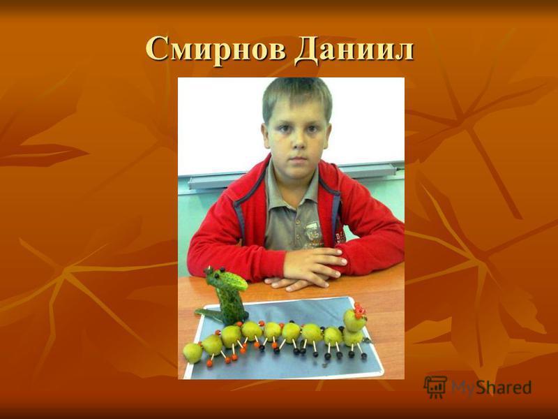 Смирнов Даниил