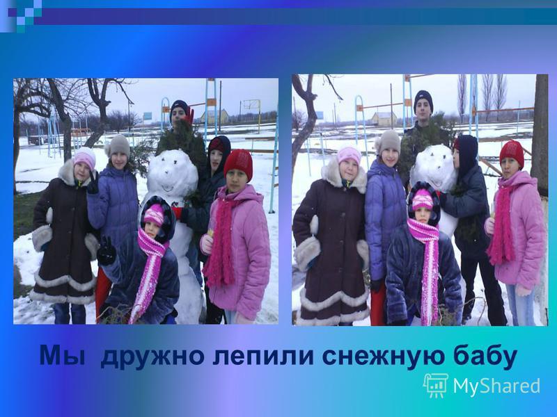 Мы дружно лепили снежную бабу