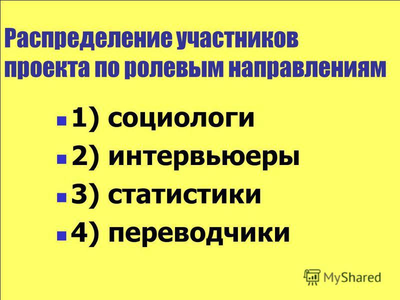 Распределение участников проекта по ролевым направлениям 1) социологи 2) интервьюеры 3) статистики 4) переводчики