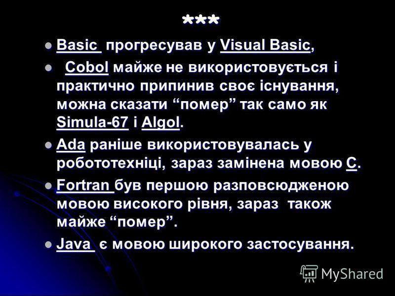 *** Basic прогресував у Visual Basic, Basic прогресував у Visual Basic, Cobol майже не використовується і практично припинив своє існування, можна сказати помер так само як Simula-67 і Algol. Cobol майже не використовується і практично припинив своє