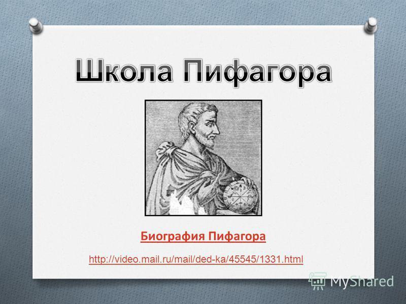 Интеллектуальная игра «Школа Евклида против школы Пифагора»