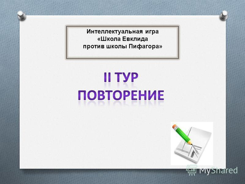 Биография Евклида http://video.mail.ru/mail/ded-ka/45545/16399.html