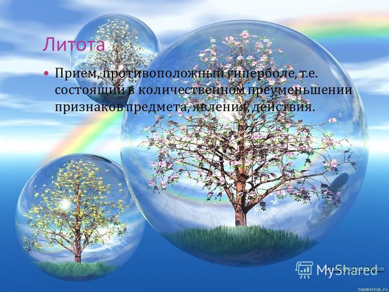 Литота Прием, противоположный гиперболе, т. е. состоящий в количественном преуменьшении признаков предмета, явления, действия.