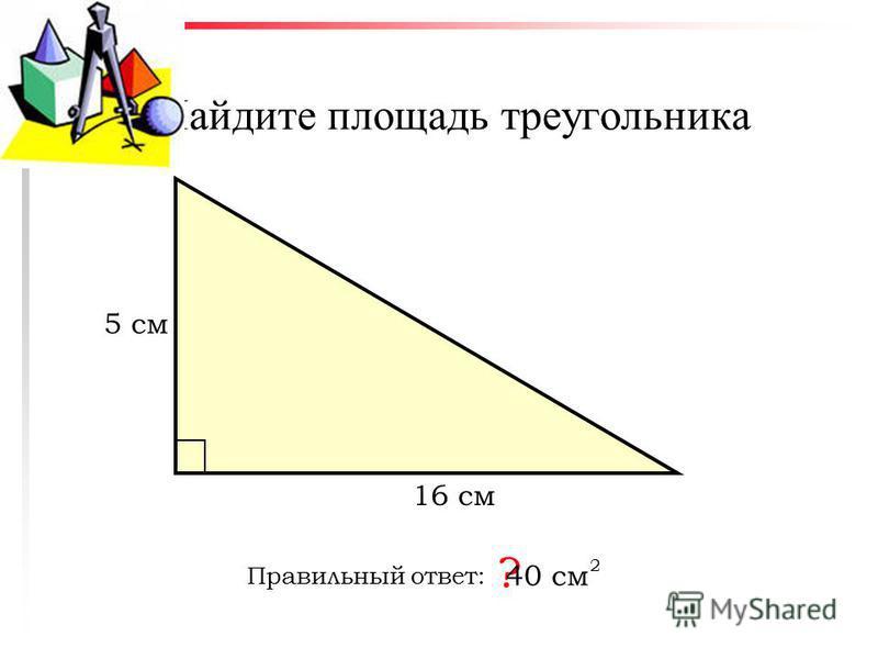 Найдите площадь треугольника Правильный ответ: ? 72 см 2 12 см 6 см