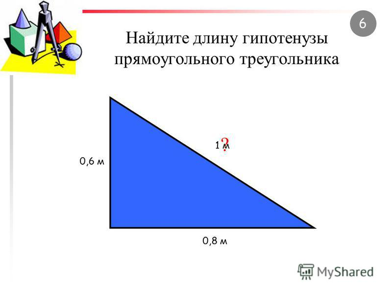 Найдите площадь треугольника Правильный ответ: ? 40 см 2 16 см 5 см