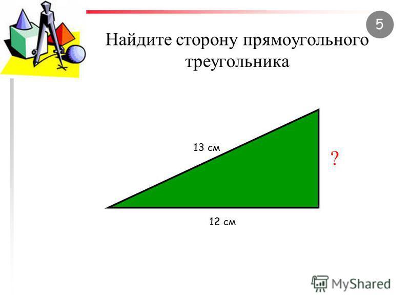 Найдите длину гипотенузы прямоугольного треугольника 0,6 м 0,8 м ? 1 м 6