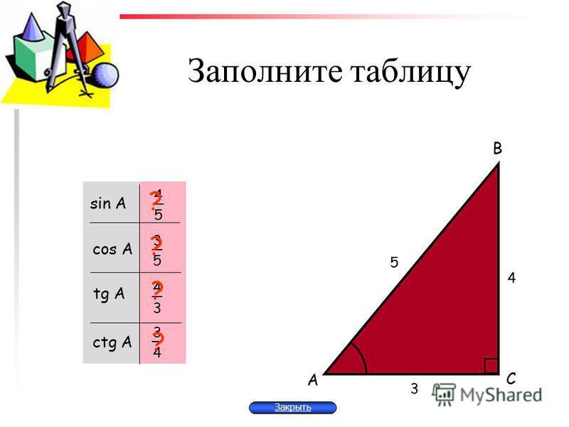 Найдите сторону прямоугольного треугольника 12 см 13 см ? 5