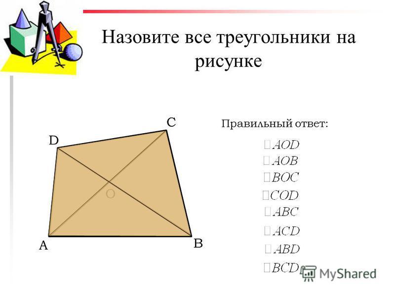 Треугольники Задания для устного счета Упражнение 13 9 класс Все права защищены. Copyright 2010. http://www.mathvaz.ruhttp://www.mathvaz.ru с Copyright с