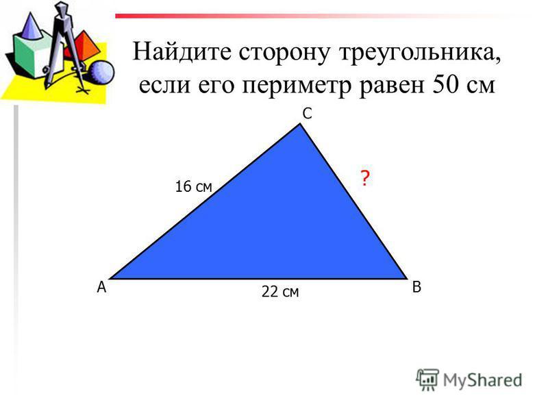 Найдите периметр треугольника А В С Правильный ответ: 65 23 19 ? АВ = ВС
