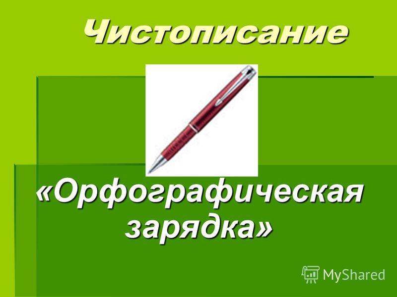 Чистописание «Орфографическая зарядка»