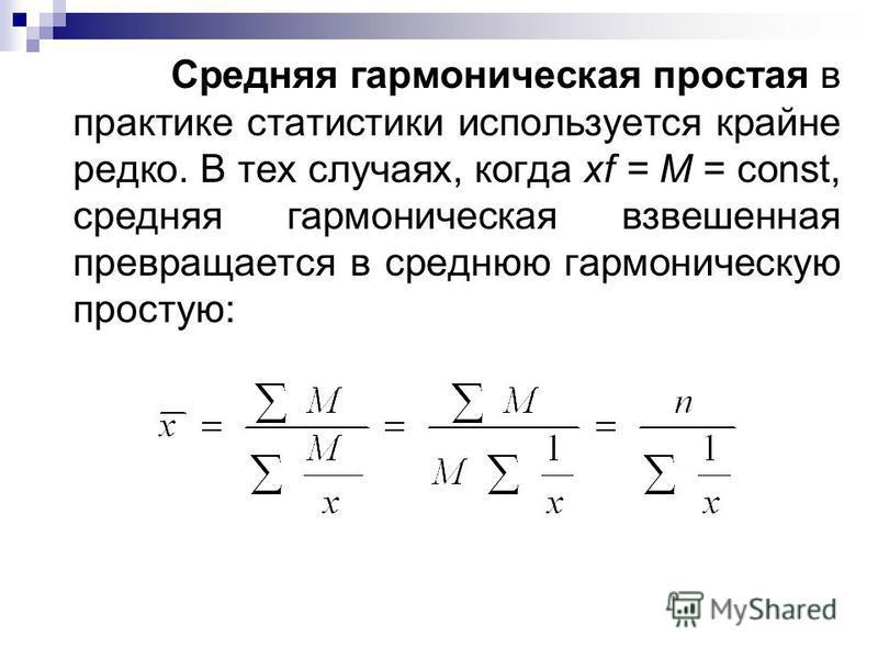Средняя гармоническая простая в практике статистики используется крайне редко. В тех случаях, когда xf = M = const, средняя гармоническая взвешенная превращается в среднюю гармоническую простую: