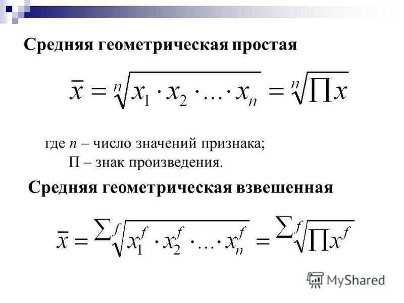 Средняя геометрическая простая где n – число значений признака; П – знак произведения. Средняя геометрическая взвешенная