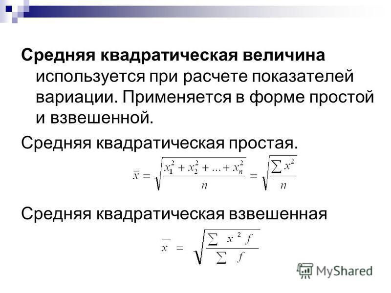 Средняя квадратическая величина используется при расчете показателей вариации. Применяется в форме простой и взвешенной. Средняя квадратическая простая. Средняя квадратическая взвешенная