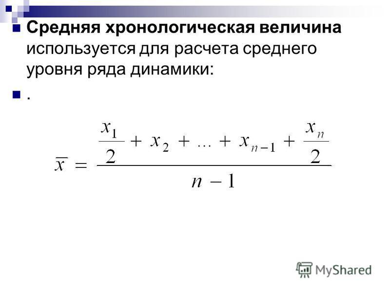 Средняя хронологическая величина используется для расчета среднего уровня ряда динамики:.