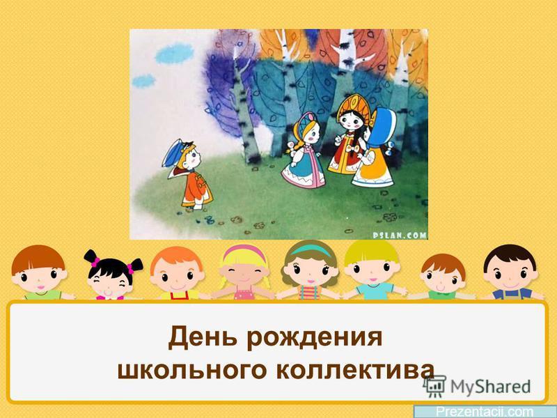 День рождения школьного коллектива Prezentacii.com